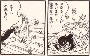 Tezuka Production