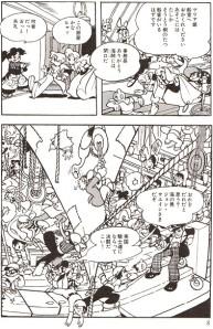 Osamu Tezuka: West Rush