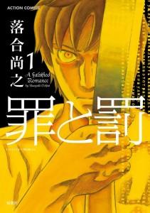 Naoyuki Ochiai: Tsumi to batsu: A Falsified Romance