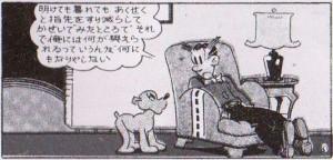 Osamu Tezuka: The Mysterious Underground Men